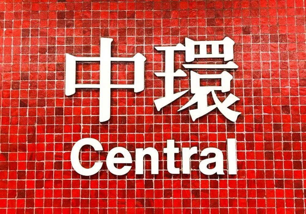 Photos Instagram : Blog Visiter Hong Kong
