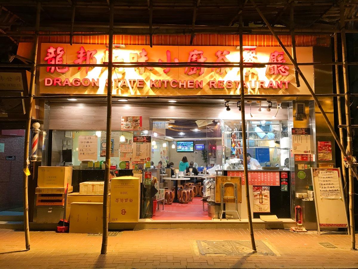 Dragon State Kitchen Restaurant